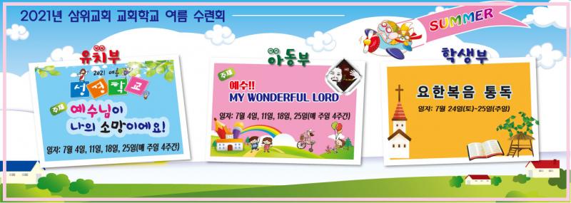 삼위교회 / 교회행사앨범